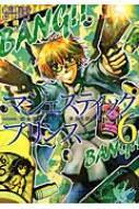 マジェスティックプリンス 6 ヒーローズコミックス