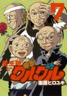 魔法陣グルグル 新装版 7 ガンガンコミックスonline