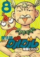 魔法陣グルグル 新装版 8 ガンガンコミックスonline