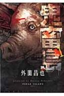 鬼畜島 きちくじま 1 バンブーコミックス