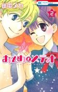おとめとメテオ 2 花とゆめコミックス