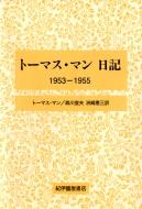 トーマス・マン日記 1953‐1955