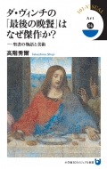 ダ・ヴィンチの「最後の晩餐」はなぜ傑作か? 聖書の物語と美術 小学館101ビジュアル新書
