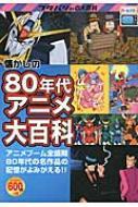 懐かしの80年代アニメ大百科 フタバシャの大百科