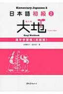 日本語初級 英語版 2 大地 漢字学習帳