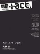 別冊+act.Vol.16 (2014)—CULTURE SEARCH MAGAZINE(ワニムックシリーズ 209)