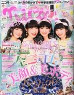 nicola編集部/Nicola (ニコラ) 2014年 6月号