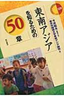 東南アジアを知るための50章 エリア・スタディーズ