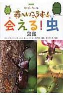 会える!虫図鑑 NHKモリゾー・キッコロ森へいこうよ!