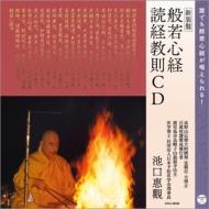 (新装版)般若心経 読経教則CD 誰でも般若心経が唱えられる!