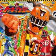 TV Soundtrack/ミニアルバム 烈車戦隊トッキュウジャー 2
