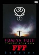 "FUMIYA FUJII CONCERT TOUR 1994 ""FFF"" budokan"