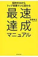 HMV&BOOKS online高野孝之/Ibm伝説のトップ・セールスマンが教える 勝てる営業設計の技術