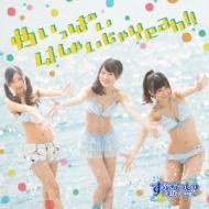 めいっぱいはしゃいじゃYeah!! (+DVD)【初回限定盤A】