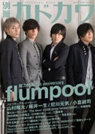 �ʍ�J�h�J�� ���͓��W flumpool