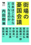 街場の憂国会議 日本はこれからどうなるのか 犀の教室