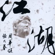 江湖:「水滸 108」