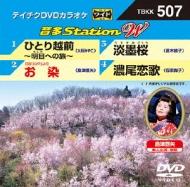 カラオケ/音多ステーションw