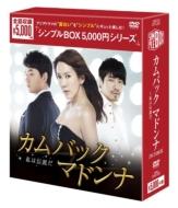 カムバック マドンナ〜私は伝説だ DVD-BOX
