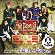 Believe×Believe 【Aビリビリ盤】