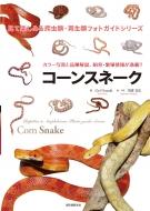 コーンスネーク 見て楽しめる爬虫類・両生類フォトガイドシリーズ