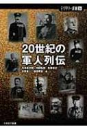 20世紀の軍人列伝ミリタリー選書