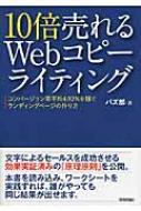 10倍売れるWebコピーライティング コンバージョン率平均4.92%を稼ぐランディングページのつくり方