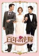 百年の花嫁 韓国未放送シーン追加特別版 Blu-ray BOX2