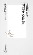 非線形科学 同期する世界 集英社新書