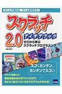 ゲームで遊ぶな、ゲームを作ろう!スクラッチ2.0アイデアブック ゼロから学ぶスクラッチプログラミング