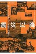 震災以降終わらない3・11 3年目の報告 東日本大震災レポート「風化する光と影」