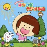 Childrens (子供向け)/元気いっぱい! はやおき ラジオ体操