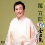DVDカラオケ全曲集 ベスト8 鏡五郎 2