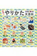 ローチケHMVジョーゼフ・プレド/図解!やりかた大百科for Kids