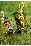 けもの道 角川文庫