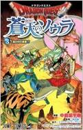 ドラゴンクエスト 蒼天のソウラ 3 ジャンプコミックス