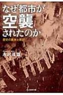 なぜ都市が空襲されたのか 歴史の真実と教訓 光人社NF文庫