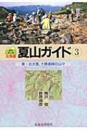 北海道夏山ガイド 3 東・北大雪、十勝連峰の山々