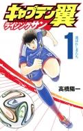 キャプテン翼 ライジングサン 1 ジャンプコミックス