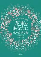 女声合唱とピアノのための 花束をあなたに 花の詩 第2集