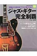 ジャズ・ギター完全制覇 シンコーミュージックムック