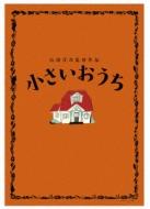 Movie/小さいおうち ( dvd)(Ltd)