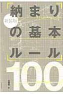 納まりの基本ルール100 エクスナレッジムック