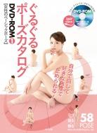 ぐるぐるポーズカタログDVD‐ROM 1 女性のベーシックポーズ