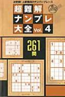 HMV&BOOKS onlineBooks2/超難解ナンプレ大全 Vol.4 シンユウシャムック