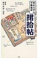 東京大学の学術遺産 〓拾帖 メディアファクトリー新書