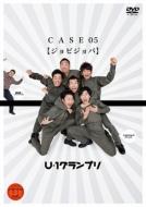 U-1グランプリ CASE05『ジョビジョバ』