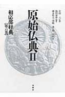 原始仏典 2 相応部経典