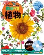 植物 講談社の動く図鑑MOVE