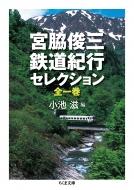 宮脇俊三鉄道紀行セレクション 全一巻 ちくま文庫